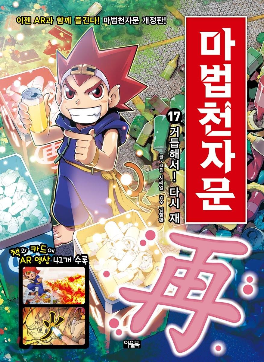 마법천자문 17