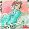 바람 계곡의 나우시카 사운드트랙 (Nausicaa Of The Valley Of Wind: Soundtrack by Joe Hisaishi 히사이시 조) [LP]
