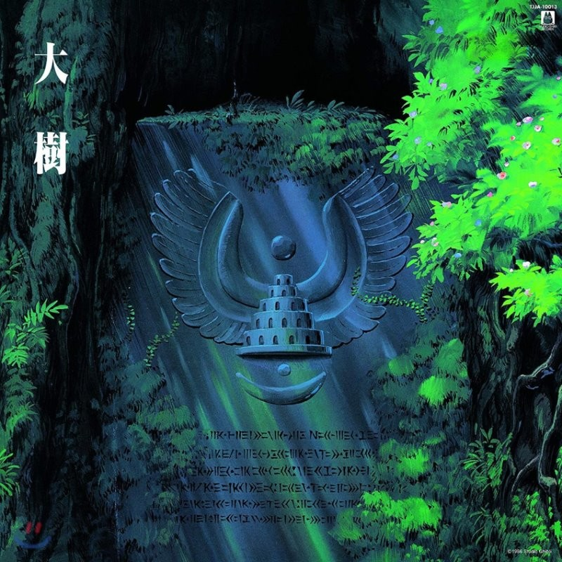 천공의 성 라퓨타 사운드트랙 - 심포니 버전 (Taiju Castle In The Sky: Symphony version by Joe Hisaishi 히사이시 조) [LP]