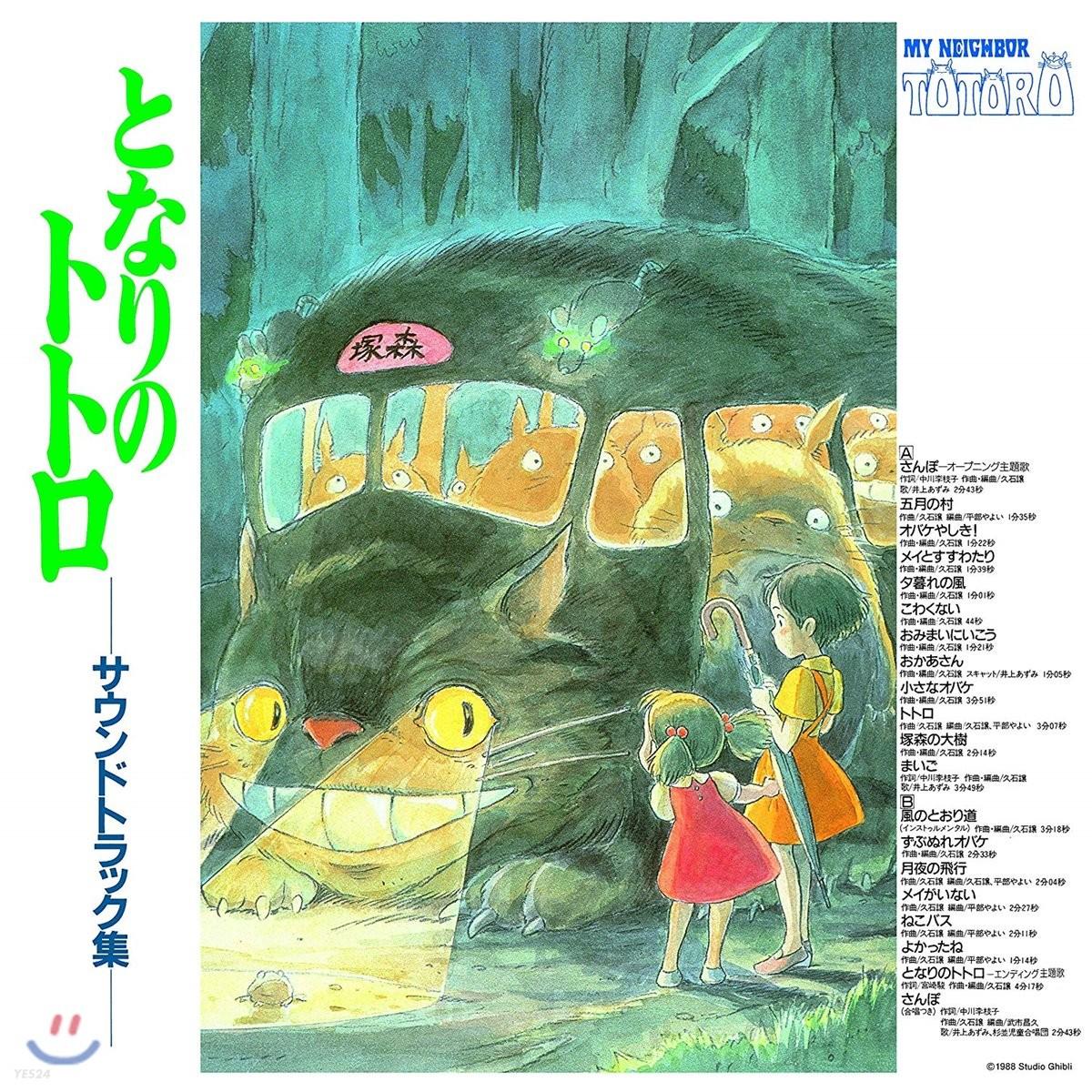 이웃집 토토로 사운드트랙 (My Neighbor Totoro Soundtrack by Joe Hisaishi 히사이시 조) [LP]