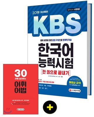 2019 KBS 한국어능력시험 한권으로 끝내기