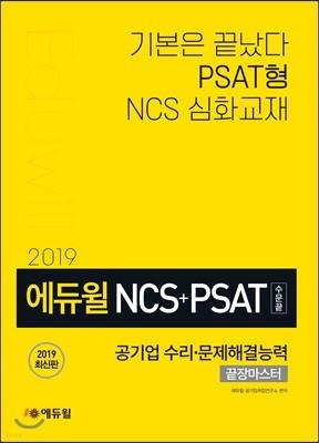 2019 에듀윌 NCS+PSAT 공기업 수리·문제해결능력 끝장마스터