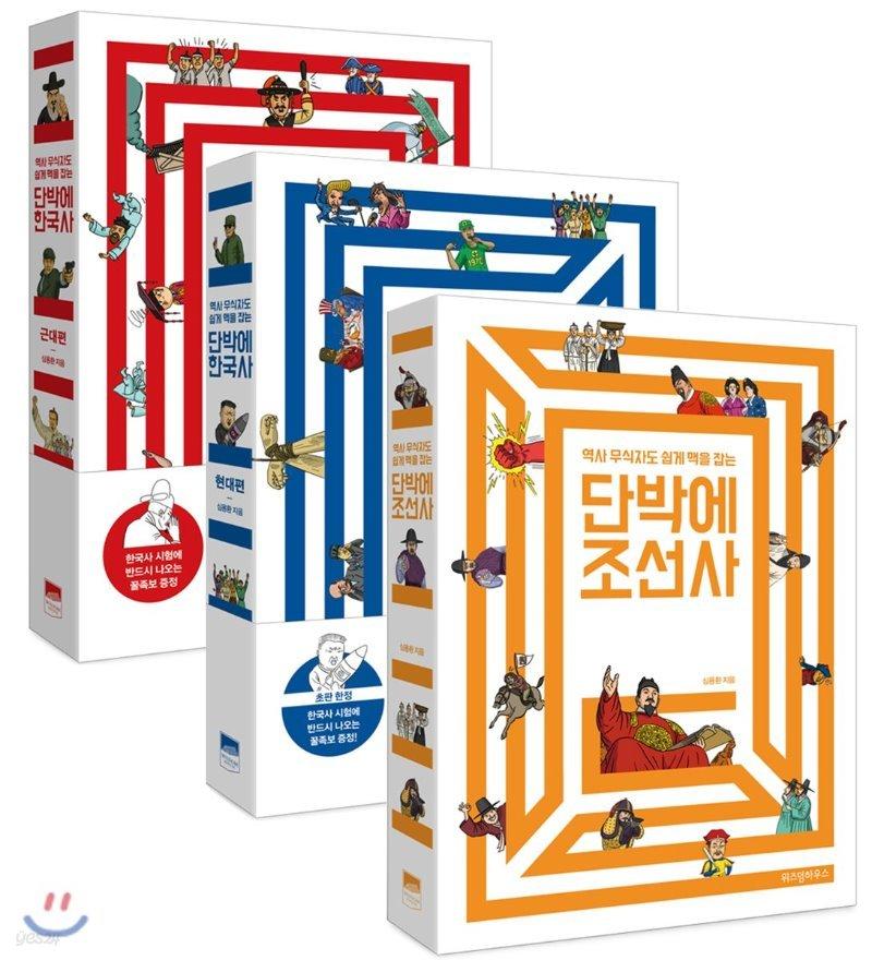 단박에 한국사 세트