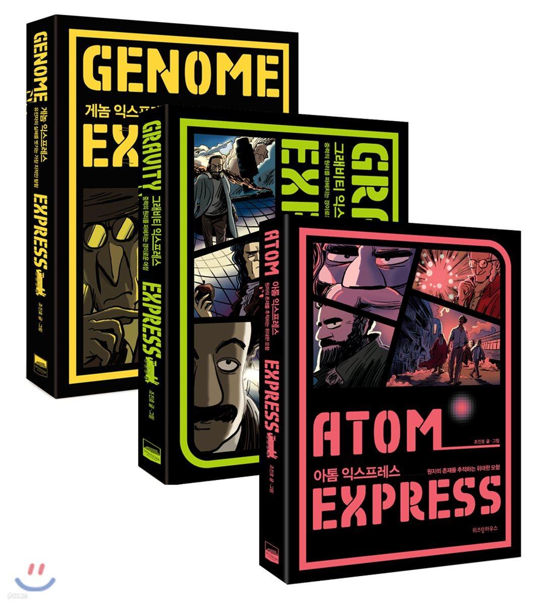 게놈 익스프레스 + 그래비티 익스프레스 + 아톰 익스프레스