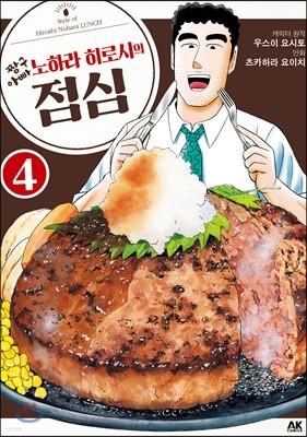 짱구아빠 노하라 히로시의 점심 4