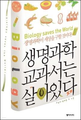 생명과학 교과서는 살아 있다