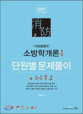 2019 이영철쌤의 소방학개론 단원별 문제풀이