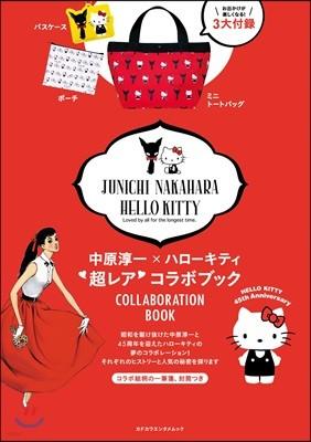 (예약도서)中原淳一×ハロ-キティ 超レアコラボブック お出かけが樂しくなる!3大付錄
