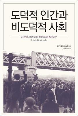 도덕적 인간과 비도덕적 사회