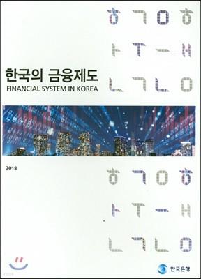 한국의 금융제도 (2018)