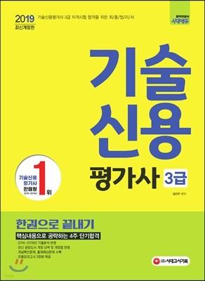 2019 기술신용평가사 3급 한권으로 끝내기