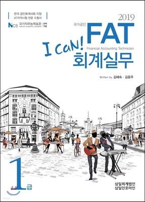 2019 I CAN FAT 회계실무 1급