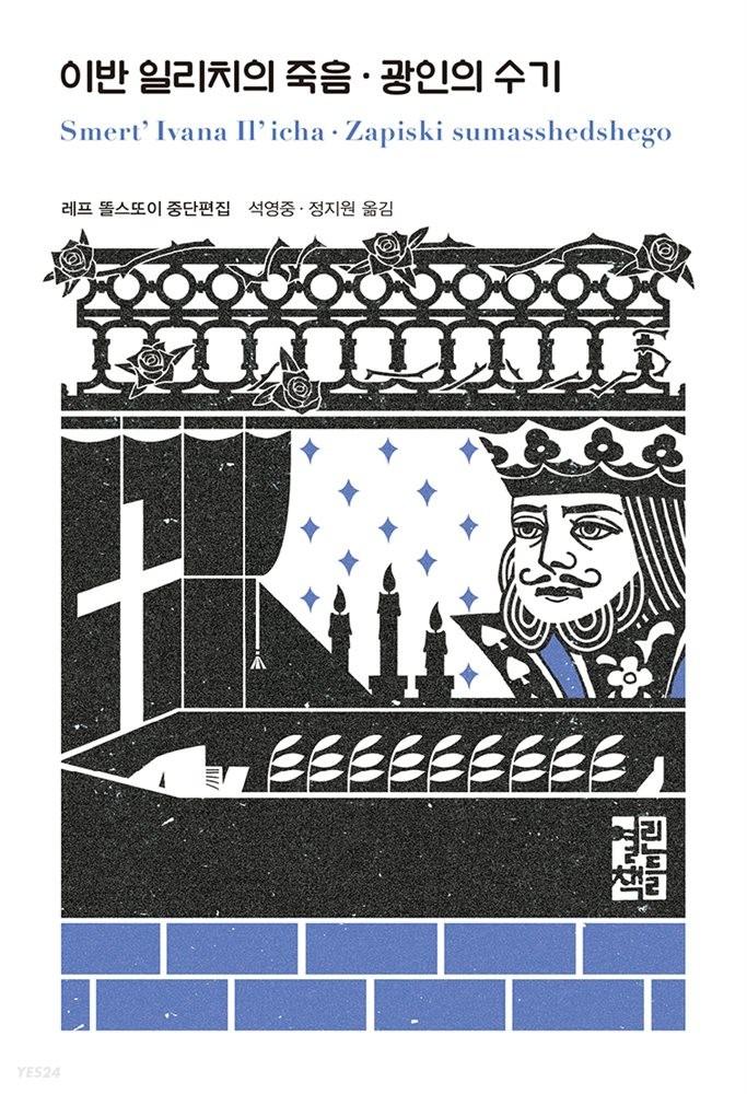 이반 일리치의 죽음 · 광인의 수기 - 열린책들 세계문학 238