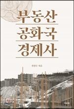 부동산공화국 경제사