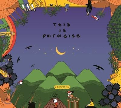 조문근밴드 - This is Paradise