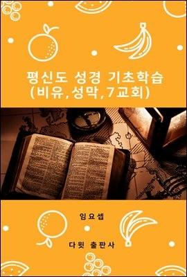 [대여] 평신도 성경 기초 학습