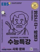 EBS 수능특강 사회탐구영역 사회·문화 (2019년)