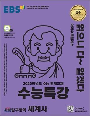 EBS 수능특강 사회탐구영역 세계사 (2019년)