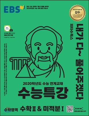 EBS 수능특강 수학영역 수학2 & 미적분1 (2019년)