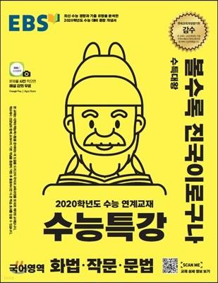 EBS 수능특강 국어영역 화법·작문·문법 (2019년)