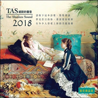 2018 앱솔류트 사운드 (TAS 2018 - The Absolute Sound)