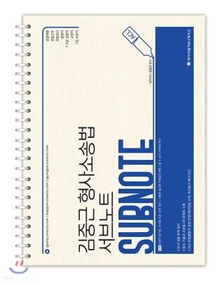 김중근 형사소송법 서브노트 SUBNOTE