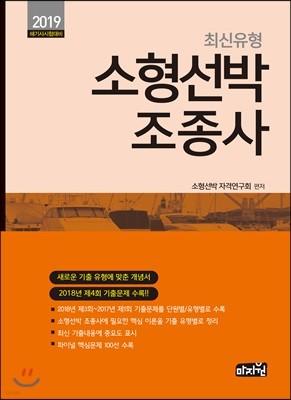 2019 최신유형 소형선박 조종사