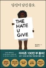 [100%페이백][대여] 당신이 남긴 증오