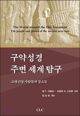 구약성경 주변 세계 탐구: 고대 근동 사람들과 장소들