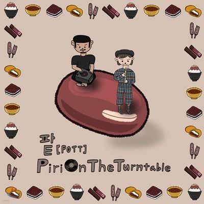 팥 (POTT) - Piri On The Turntable