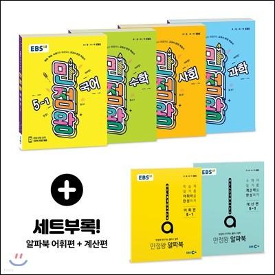 EBS 초등 기본서 만점왕 5-1 세트 (2019년)