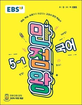 EBS 초등 기본서 만점왕 국어 5-1 (2019년)