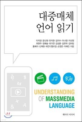 대중매체 언어 읽기