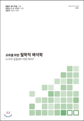 [예약판매] 교회를 위한 철학적 해석학