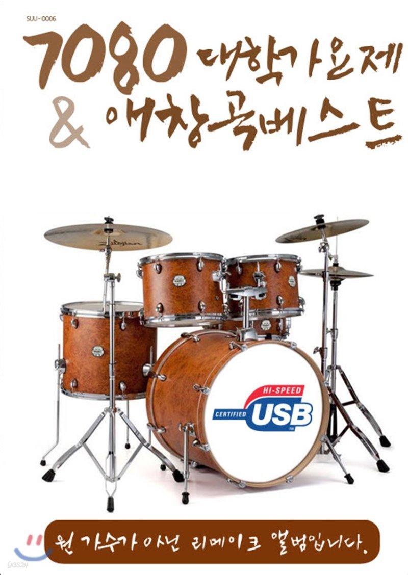 [USB] 7080 대학가요제 & 애창곡베스트 70곡