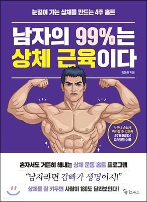 남자의 99%는 상체 근육이다