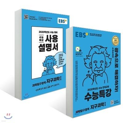 EBS 수능특강 과학탐구영역 지구과학 1 + 사용설명서 세트(2019년)