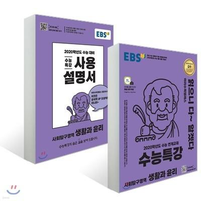 EBS 수능특강 사회탐구영역 생활과 윤리 + 사용설명서 세트 (2019년)