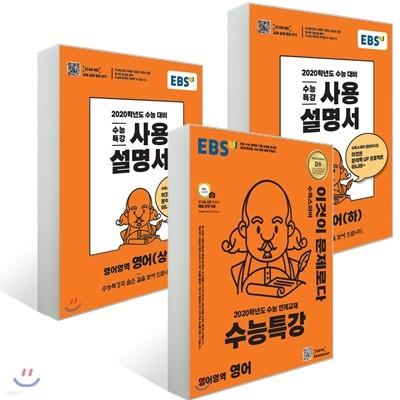 EBS 수능특강 영어 + 사용설명서 (상), (하) 세트 (2019년)