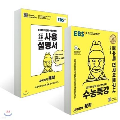 EBS 수능특강 문학 + 사용설명서 세트 (2019년)