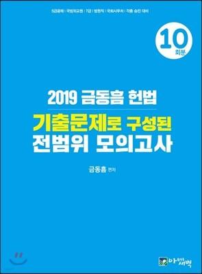 2019 금동흠 헌법 기출문제로 구성된 전범위 모의고사 10회분