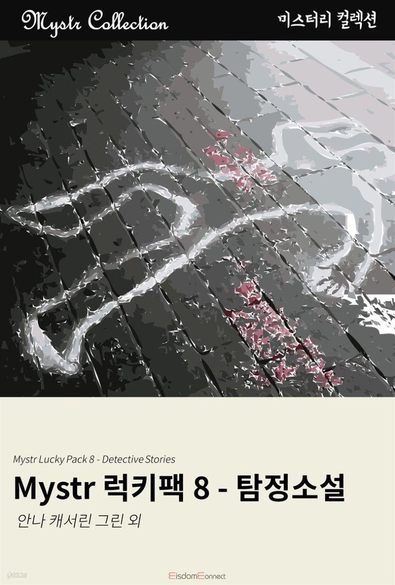 Mystr 럭키팩 8 - 탐정 소설