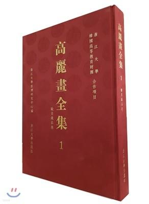 高麗畵全集 1 : 고려화전집 1 : 구미소장편 (영문/중문/일문/한글 해설 수록) : The Comprehensive Compilation of Goryeo Paintings : Volume 1