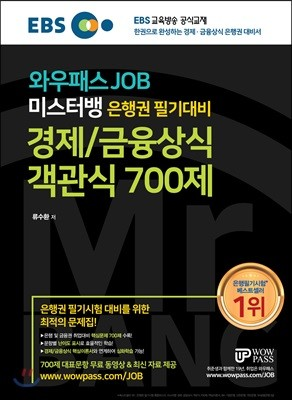 EBS 와우패스JOB 미스터뱅 은행권 필기대비 경제/금융상식 객관식 700제
