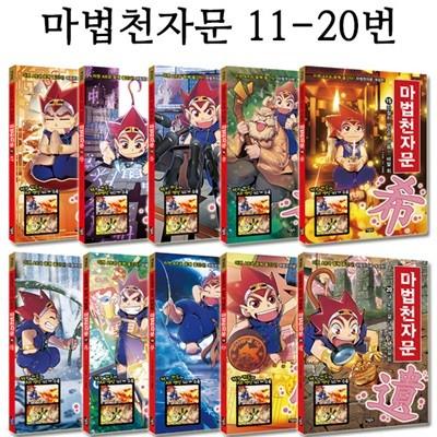 [셀카봉및링거치대증정][2019년개정판]마법천자문 11-20번 (전10권)