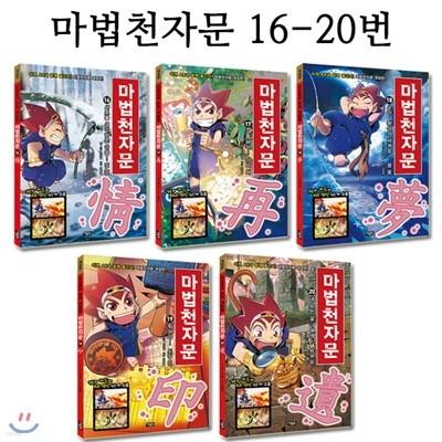 [셀카봉증정][2019년개정판]마법천자문 16-20번 (전5권)