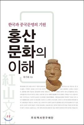 홍산문화의 이해