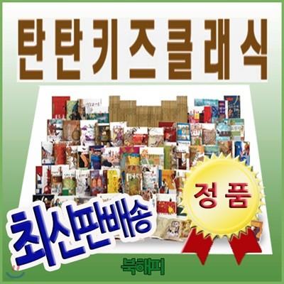 탄탄 키즈클래식 [사은품증정] 초등세계명작동화 최신판 배송