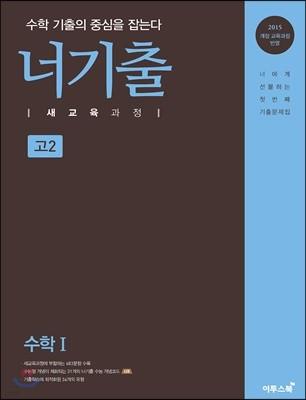 너기출 새교육과정 수학 1 (2019년)