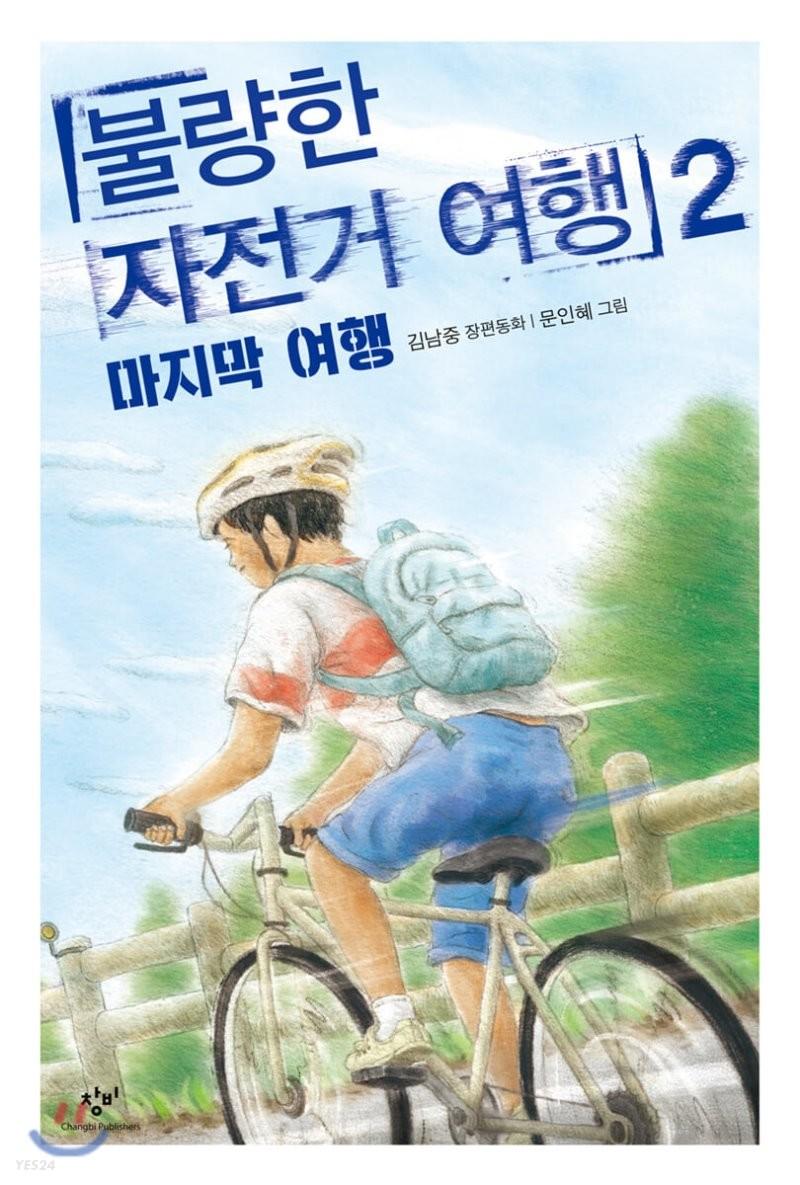 불량한 자전거 여행 2